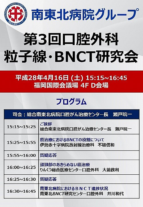 The_3rd_Research_Seminar_on_BNCT.jpg