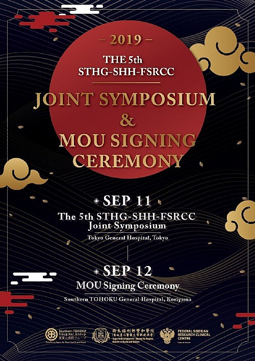 The_5th_STHG-SHH-FSRCC_Joint_Symposium_and_MOU_Signing_Ceremony.jpg